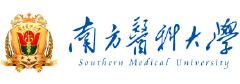 南方医科大学