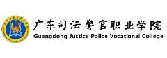 广东司法警官职业学院