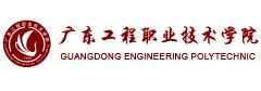 广东工程职业技术学院