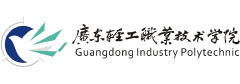 广东轻工职业技术学院