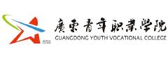 广东青年职业技术学院