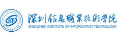 深圳信息职业技术学院