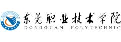 东莞职业技术学院